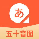 五十音图日语学习精准发音版v1.0.0 手机版