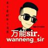 Sir团队软件库免密分享版v1.0 手机版