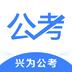 兴为公考APP注册登录版v3.0.6  独家版