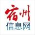 宿州信息网app免费发布版v1.0.0 安卓版