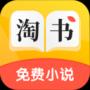 淘书免费小说app去广告版v2.7.6 手机版