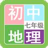 七年级地理帮人教版v1.6.6 免费版