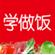 学做饭速成版v1.30.39 安卓版
