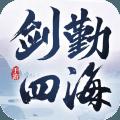 剑勤四海登录送神兽版v1.0 礼包版