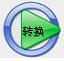 TS视频转换器破解修改版v2021最新版