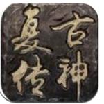 复古传神1.76自由交易版v1.76 福利版