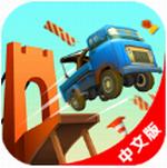 桥梁建造师中文版v1.5 手机版
