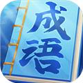 熊猫小秀才游戏领现金版v1.0 手机版