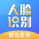 青岛人脸识别医保认证版v1.0.0  受加班呢