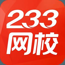 233网校考试通无需登录版v3.3.2 最新版