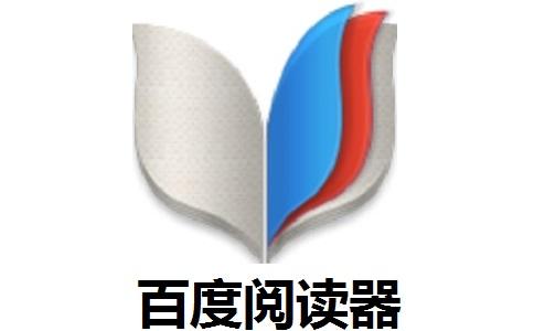 百度阅读器电脑版朗读文本版v1.2.0.407  支持win10版
