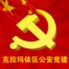 克拉玛依区公安党建2021版v1.0.10 最新版