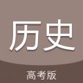 高考历史通app安卓免费版v5.2 最新版