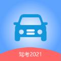 驾考2021全题库版v1.0.0 正式版