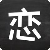 恋爱话术公开课App完整版v3.2 免费版