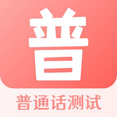 普通话测试考试大全真题版v3.0.1  免费版