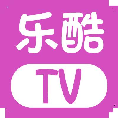 乐酷tv电视版v1.3 最新版