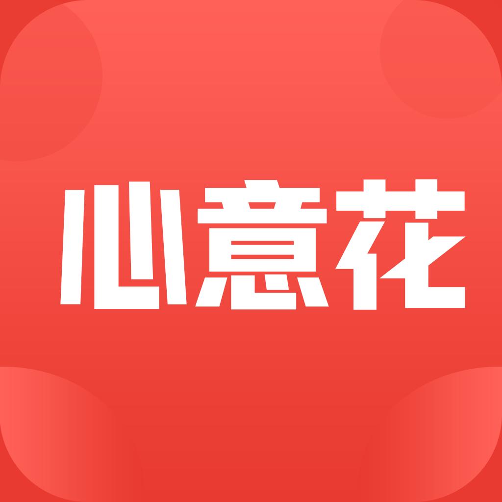 心意花安卓版v03.26.2 官方版