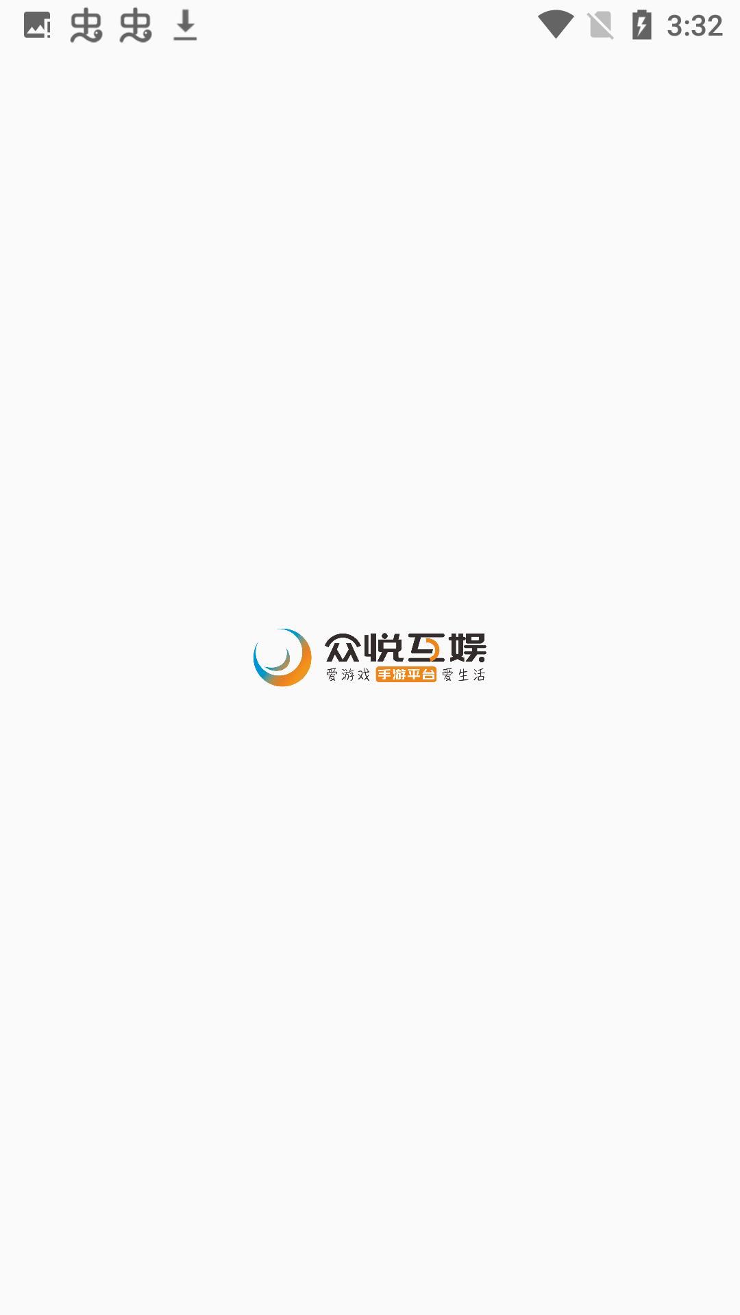 众悦手游(众悦互娱平台旗下)v3.0.21329 安卓版