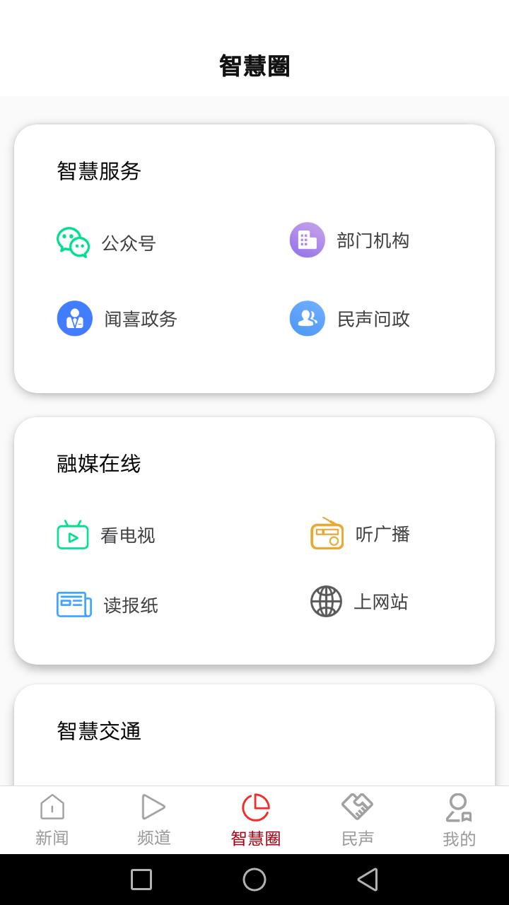 今日闻喜客户端v1.0.0 安卓版
