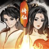逍遥仙剑传(免广告)v1.0.1 无限灵气