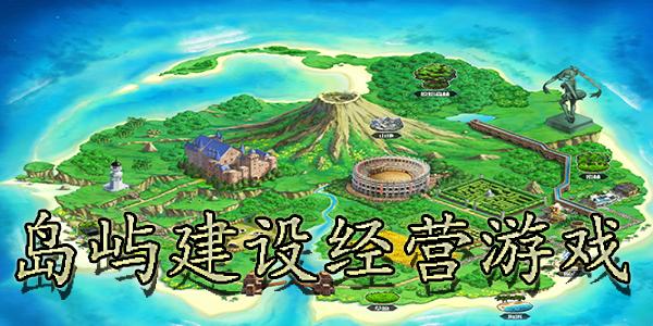 岛屿建设经营游戏