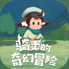 骑士的奇幻冒险v1.0.1 安卓版