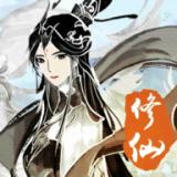 修仙伏魔(免广告)v0.0.13 安卓版