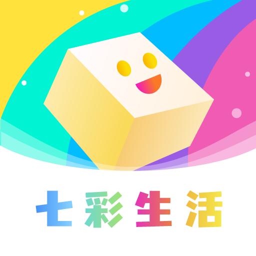 七彩生活安卓版v1.0.5 最新版