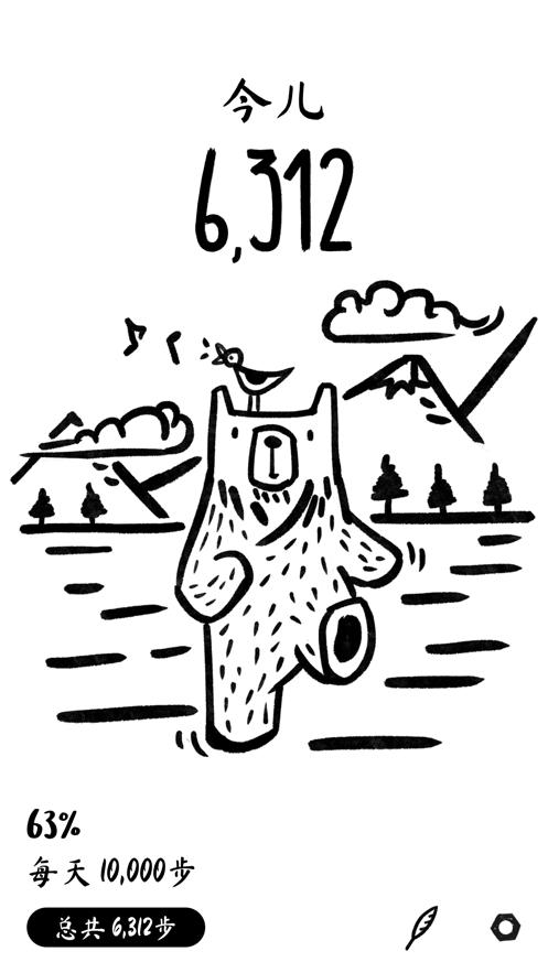 小熊计步器v2.6 ios版