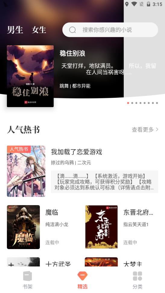 免费小说快读搜索器可换源版