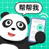 熊猫远程协助安全稳定版v1.0 安卓版