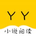 yy小说阅读器app免费阅读破解版v1.0 最新版