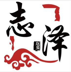 志泽软件库蓝奏云合集免费版v1.0 完整版