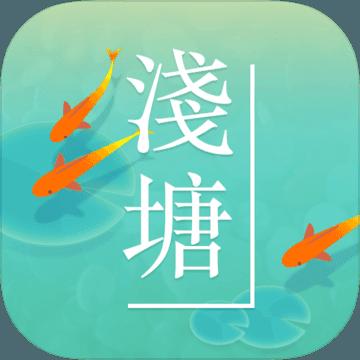 浅塘游戏周少爷破解版v1.4.4 中文版