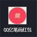 QQ亿笔画红包自定义破解版v8.5.9 稳定版