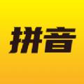 爱学拼音APP人教版v1.0.0 稳定版