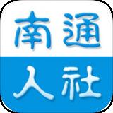 南通人社社保查询版v2.1.2 最新版