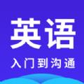 快速学英语口语提升版v1.0 手机版