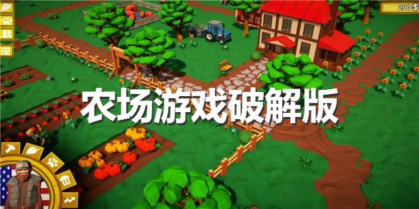 农场游戏破解版
