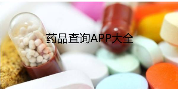 药品查询app大全