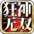 狂神无双手游红包福利版v1.12.0 手机版