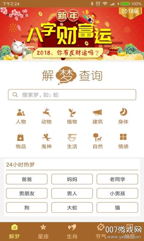 星座宝典app姓名打分版v15.0.1 苹果版