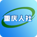 重庆人社12333app2021最新版v3.1.3 正式版