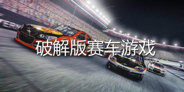 破解版赛车游戏