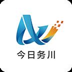 今日务川新闻数字报版v1.0.0 手机版
