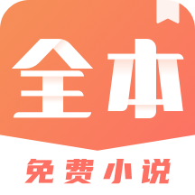 免费小说搜索器免付费版v1.0.0 免费版