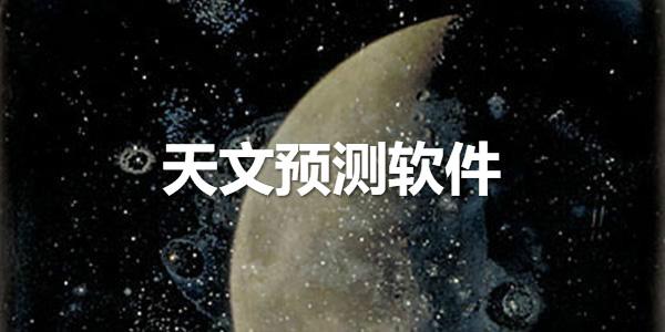 天文预测软件