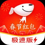 京东极速版签到领红包手机版v3.1.1 最新版