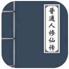 普通人修仙传无限贡献修改版v0.2安卓版